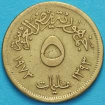Египет 5 миллим 1973 год.