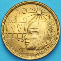 Египет 5 миллим 1977, 1979 год. Революция.