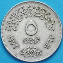 Египет 5 пиастров 1972 год. Из обращения.