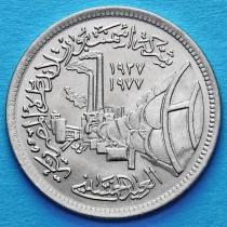 Египет 5 пиастров 1978 год. Портландцемент.