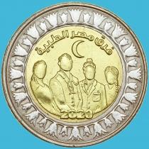 Египет 1 фунт 2021 год. Медики. Борьба с Covid