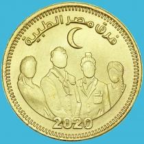 Египет 50 пиастров 2021 год. Медики. Борьба с Covid.