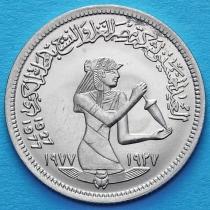 Египет 5 пиастров 1977 год. 50 лет текстильной промышленности.