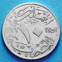 Египет 10 милльем 1933 год.