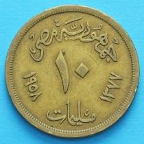 Египет 10 милльем 1957-1958 год.