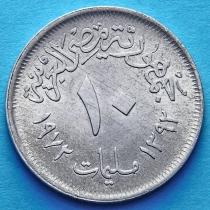 Египет 10 милльем 1972 год.