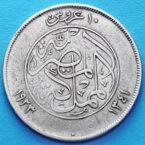 Египет 10 пиастров 1923 год. Серебро.