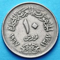 Египет 10 пиастров 1967 год.