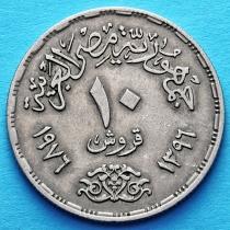 Египет 10 пиастров 1976 год. Суэцкий канал.