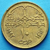 Египет 10 пиастров 1992 год. Мечеть Мухаммеда Али
