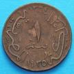 Монета Египта 1 милльем 1935 год.