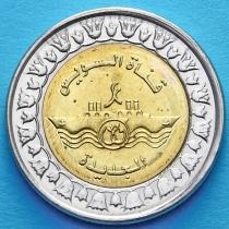 Египет 1 фунт 2015 год. Суэцкий канал