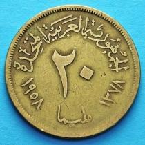Египет 20 милльем 1958 год.