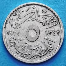 Египет 5 милльем 1924 год.