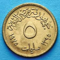 Египет 5 миллим 1975 год. Год женщин