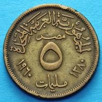 Египет 5 миллим 1960 год.