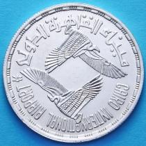 Египет 5 фунтов 1985 год. 25 лет Аэропорту в Каире. Серебро