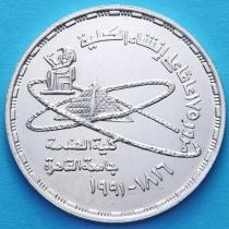 Египет 5 фунтов 1991 год. Атомная энергия. Серебро