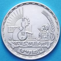 Египет 5 фунтов 1988 год. Национальный исследовательский центр. Серебро