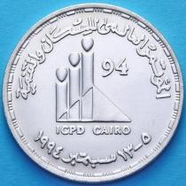 Египет 5 фунтов 1994 год. Конференция по народонаселению и развитию. Серебро