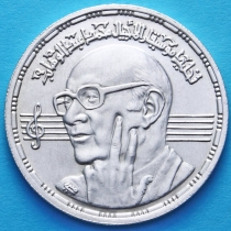 Египет 5 фунтов 1991 год. Мохаммед Абд-аль-Вахаб. Серебро