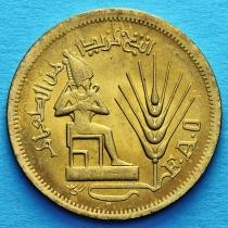 Египет 10 миллим 1976 год. ФАО.