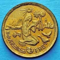 Египет 10 миллим 1980 год. ФАО.