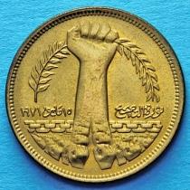 Египет 10 милльем 1980 год. Революция 1971 года.