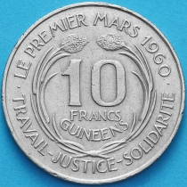Гвинея 10 франков 1962 год.