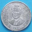 Монета Гвинеи1 сили 1971 год.