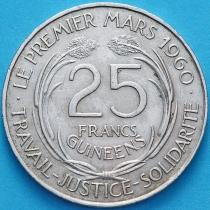 Гвинея 25 франков 1962 год.