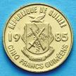 Монета Гвинеи 5 франков 1985 год.