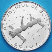"""Гвинея 250 франков 1970 год. Космический корабль """"Союз"""". Серебро."""