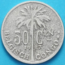 Бельгийское Конго 50 сантим 1927 год. Фламандский вариант.
