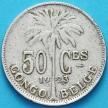Монета Бельгийское Конго 50 сантим 1923 год. Французский вариант.
