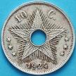Монета Бельгийское Конго 10 сантим 1924 год.