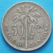 Монета Бельгийского Конго 50 сантим 1923-1926 год. Фламандский вариант.