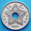 Монета Бельгийского Конго 10 сантим 1911 год.