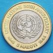 Монета Лесото 5 малоти 1995 год. 50 лет ООН.