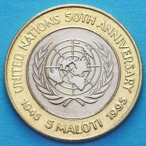 Лесото 5 малоти 1995 год. 50 лет ООН.