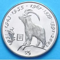 Либерия 5 долларов 1997 год. Год козы.