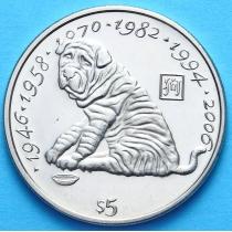 Либерия 5 долларов 1997 год. Год собаки.
