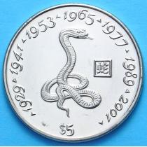 Либерия 5 долларов 1997 год. Год змеи.