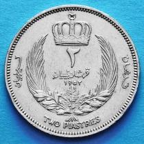 Ливия 2 пиастра 1952 год.