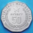 Монета Мадагаскара 50 ариари 2005 год. ФАО.