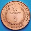 Монета Мадагаскара 5 ариари 1996 год. ФАО.