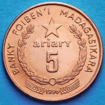 Мадагаскар 5 ариари 1996 год. ФАО.