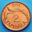 Монета Малави 2 тамбала 1991 год. Райская птица.