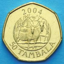 Малави 50 тамбала 2004 год. Зебры.