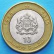 Монета Марокко 10 дирхам 1995 (1415) год.